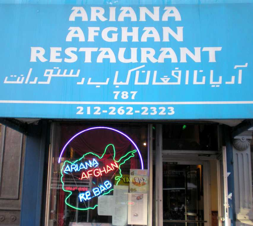 Ninth avenue eats afghan food culture and my friend for Afghan cuisine restaurant